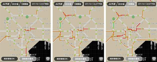 「乗換MAPナビ」で利用できる渋滞予測のイメージ。最新の渋滞情報(左)と30分後の渋滞予測(中)、1時間後の渋滞予測(右)
