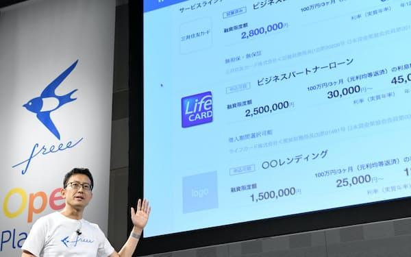 freeeは6月に融資提案サービスの開始を発表した(東京・渋谷)