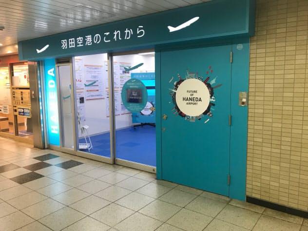 都営浅草線・五反田駅構内で情報発信する(東京都品川区)