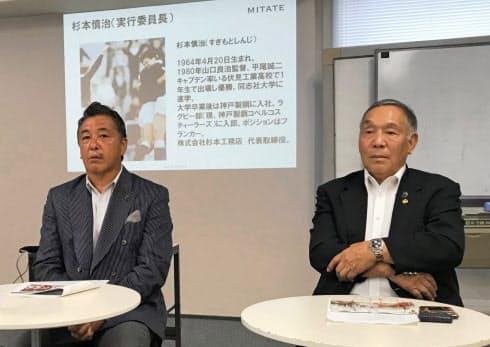 実行委員長の杉本氏(左)は記者会見で下鴨神社や平尾さんへの思いを語った。右は坂田・関西ラグビー協会会長(8月7日、京都市)