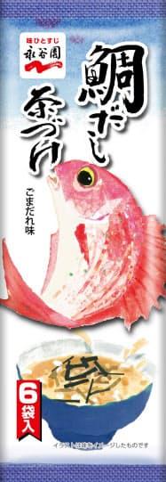 永谷園が26日に発売する「鯛(たい)だし茶づけ」