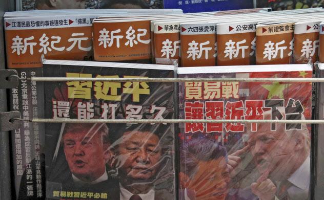 米中貿易戦争を表紙に大きく取り上げる中国の雑誌。追加関税をめぐり両国の応酬が続く(7月、香港のブックスタンド=AP)
