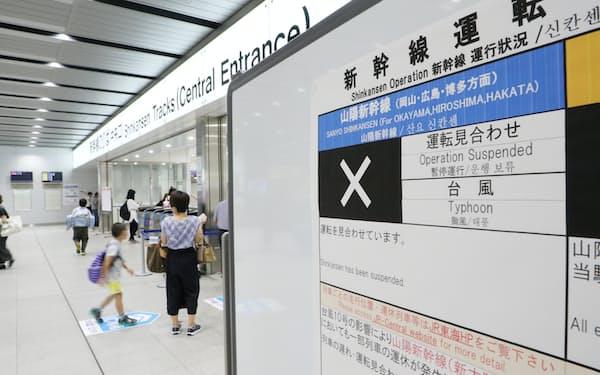山陽新幹線の新大阪―小倉間の運転見合わせを知らせる張り紙(15日、JR新大阪駅)