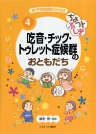 子どもの吃音(きつおん)やチックの理解を深める本「吃音・チック・トゥレット症候群のおともだち」=共同