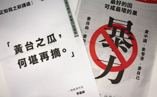 カリスマ実業家、李嘉誠の名前で出された広告を掲載した16日の香港紙