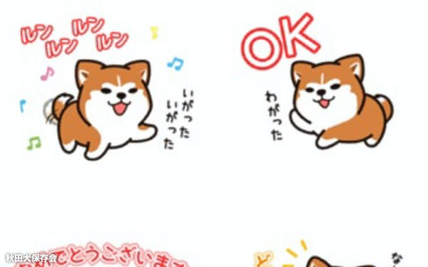 秋田犬保存会のLINEスタンプは秋田犬マサルをモデルに描いた