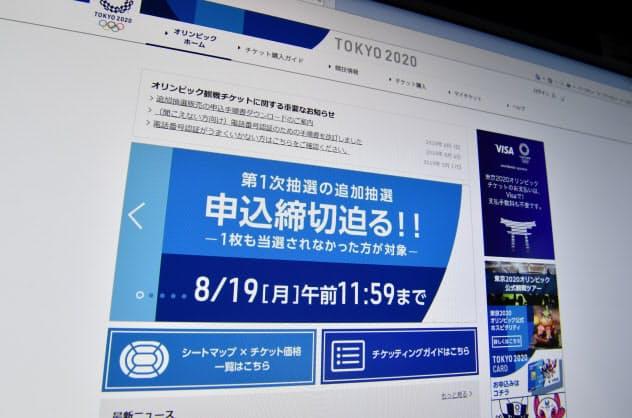 東京五輪公式サイトは締切間際もチケット応募を促す