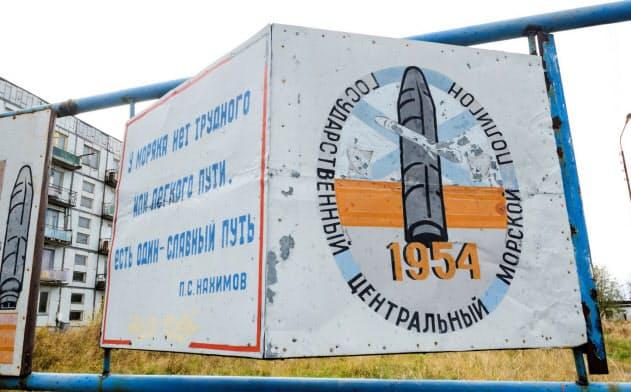 ロシア北西部の海軍実験施設の周辺では一時、放射線量が上昇した=ロイター