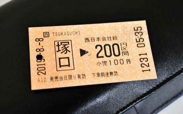 使用した200円のきっぷ。終着駅の塚本で「乗車記念」の印を押してもらった。