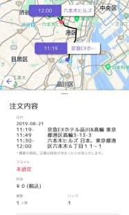 京急やニアミーの配車実験用サイトの注文内容確認画面