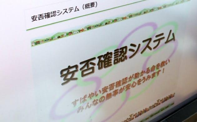 広島市安佐北区の新建自治会はホームページを作成し、安否確認システムを導入した