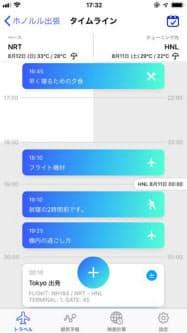 実際のアプリ画面。時差ボケの軽減に向け、夕食や就寝の時間をアプリでアドバイスする