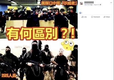 香港のデモ隊と中東の過激派「イスラム国」の写真を並べて「違いは何だ?」と訴える