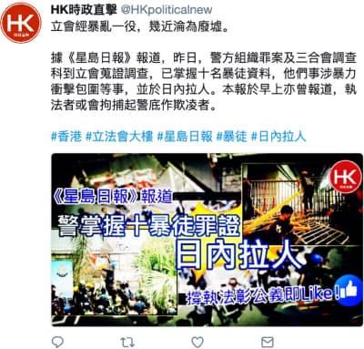 ニュースサイトを装い、警察がデモ隊を1日以内に逮捕すると伝え、警察への支持を呼びかける