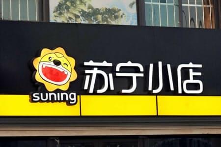 蘇寧小店の店舗の看板(図虫提供)