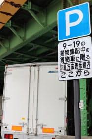 貨物車の路上駐車を認める標識(21日午前、東京都千代田区)