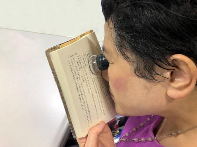本をルーペで読む芳賀優子さん