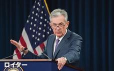 「日本化」恐れるFRB 金融政策の枠組み巡り論争