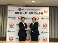 「新JAPAN PROJECT 宮城」を発表する宮城県の村井知事(左)と日航の植木会長