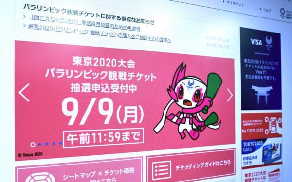 抽選受付が始まった東京2020パラリンピック公式チケット販売サイト