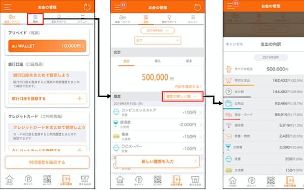 2000超の銀行口座やクレジットカードと連携できる(「お金の管理」機能画面)