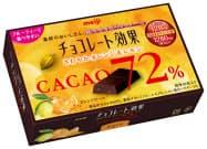 明治が発売する「チョコレート効果カカオ72%さわやかオレンジ&レモン」