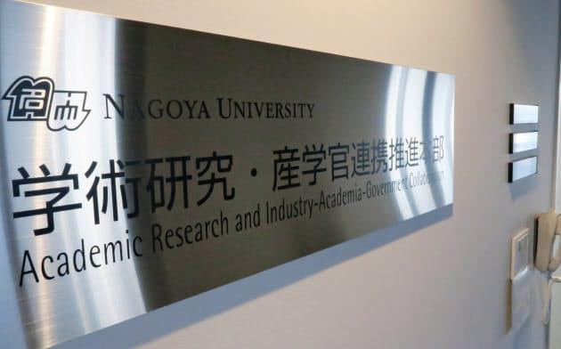名大は、得意の材料や情報、医療・バイオ関連に力を入れ東京大、京都大に次ぐ地位を固めつつある(特許管理を担う学術研究・産学官連携推進本部