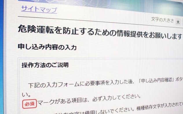 危険運転防止のために京都府警が情報提供を受け付けるインターネットサイト