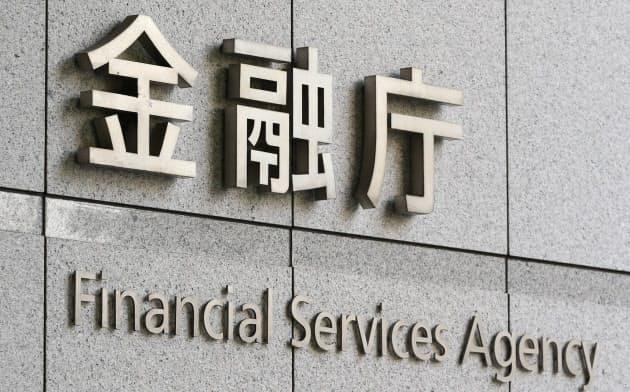 金融庁のロゴ