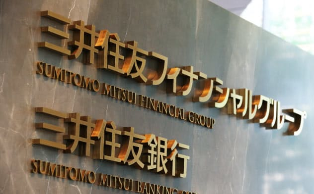 三井住友フィナンシャルグループは、英国の資産運用会社TTインターナショナルを買収する