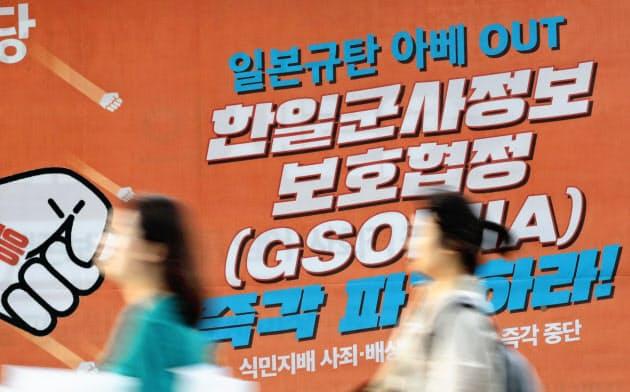 日韓軍事協定破棄、割れる韓国世論
