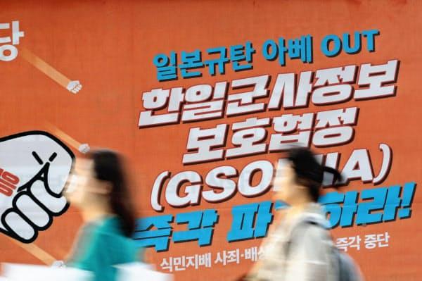 協定破棄を訴える街角の垂れ幕(22日、ソウル)=AP