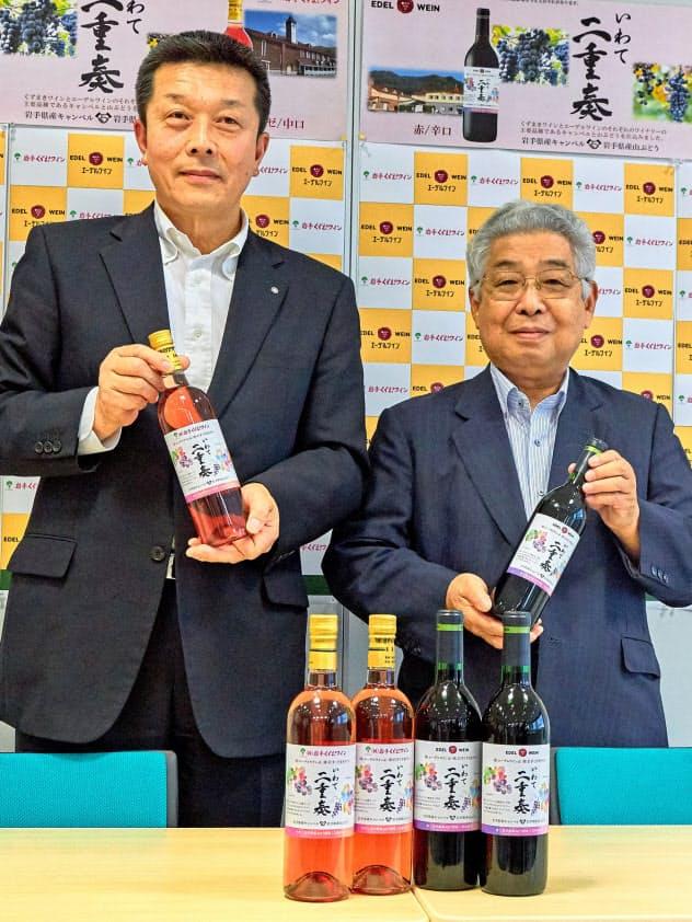 コラボワイン「いわて二重奏」を手にするエーデルワインの藤舘昌弘社長(右)と、岩手葛巻ワインの鈴木重男社長