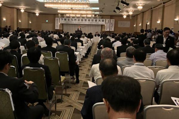 下関北九州道路整備促進大会(山口県下関市)