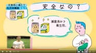 動画は液体ミルクの安全性などについて説明