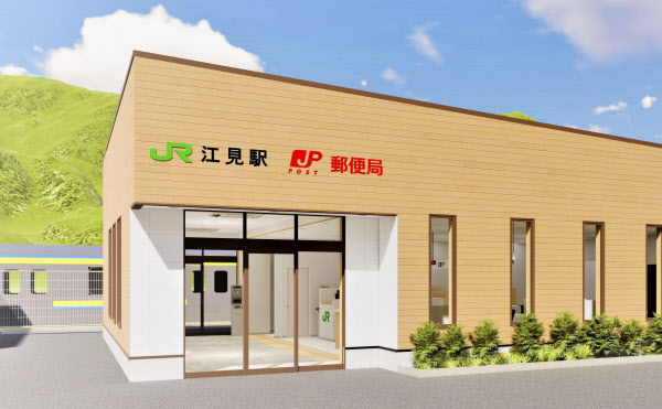JR内房線の江見駅と窓口業務を一体運営する、新たな江見郵便局の外観イメージ=共同