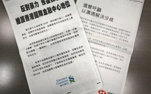 22日付の香港紙が掲載した、暴力行為に反対するHSBCとスタンダードチャータード銀行の広告