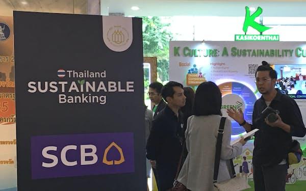 銀行はサステナビリィティー重視を打ち出す(タイ中央銀行のセミナー会場)