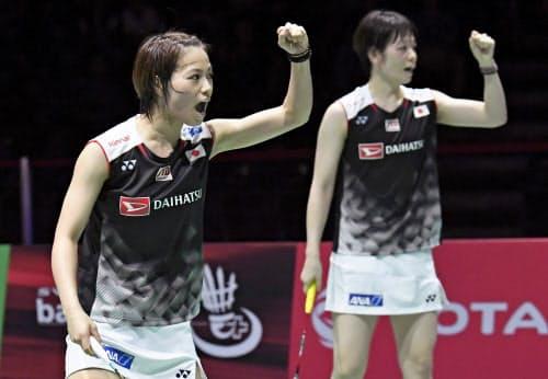 女子ダブルス準決勝 中国ペアからポイントを奪いガッツポーズする福島(左)、広田組(24日、バーゼル)=共同