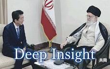 有志連合、深入りは禁物だ 優先すべきはイラン外交