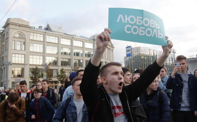 9月のモスクワ市議会選に野党候補の立候補を認めるよう求めるデモ参加者(10日、モスクワ)=ロイター