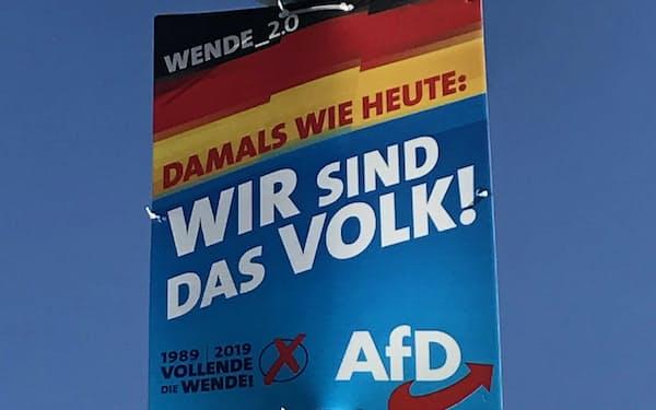 極右政党AfDはベルリンの壁崩壊当時のスローガン「我々こそが人民だ」を選挙戦に活用する