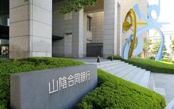 地銀の証券子会社の多くは高コスト体質に悩んでいる。写真は山陰合同銀行の本店(松江市)