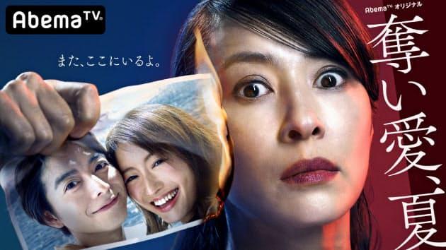 口コミから企画されたオリジナルドラマが「奪い愛、夏」だ(C)AbemaTV