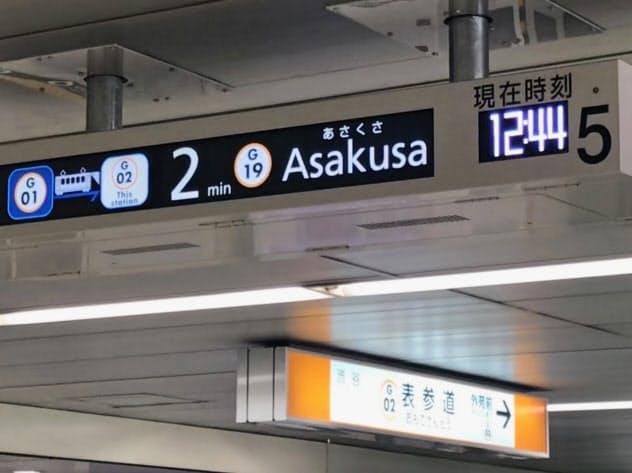 銀座線では訪日客に配慮し、列車の到着まで「あと何分か」を表示する(表参道駅)