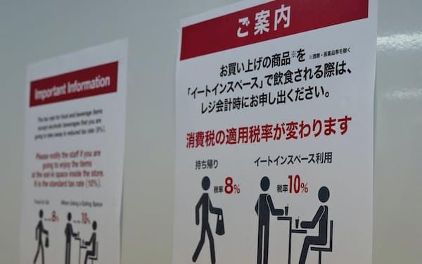 コンビニ各社は店内でポスターを掲示し、税率が変わることを周知。消費者に自己申告してもらう