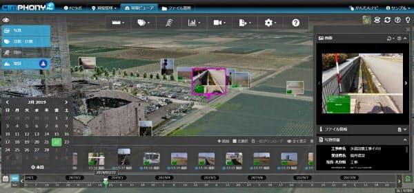 新サービスは3次元地図上でデータを共有できる