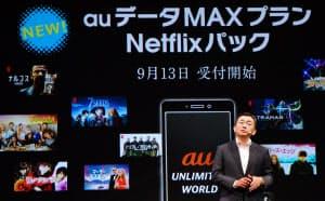 ネットフリックスをセットにした新プランを発表するKDDIの高橋誠社長(28日午前、東京都渋谷区)