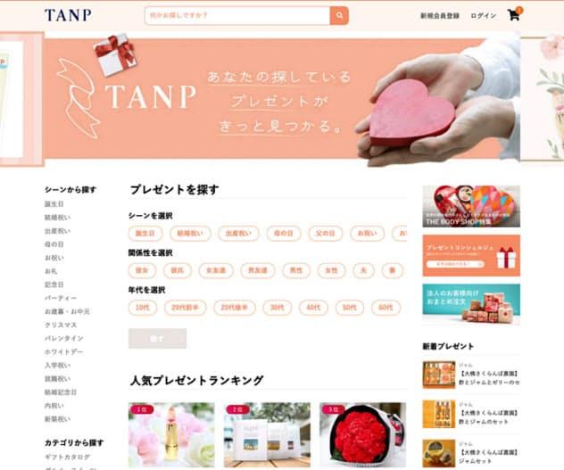 Graciaが運営するECサイト「TANP」のウェブサイト