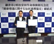松尾崇市長(右)らが連携協定を結んだ(29日、神奈川県鎌倉市)